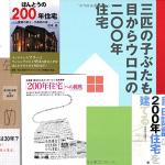 200年住宅