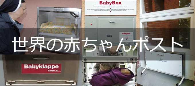 世界中の赤ちゃんポスト