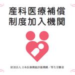 産科医療補償制度加入機関