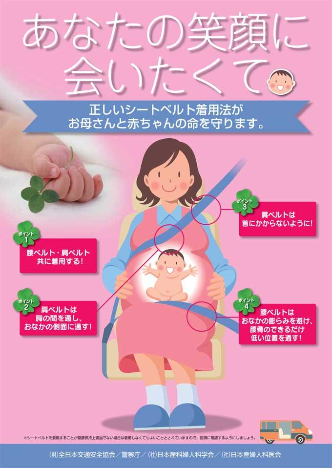 妊娠中の正しいシートベルト着用方法