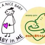 妊婦バッジで割引特典。各地でサービス広がる