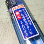 使い捨てライターに規制
