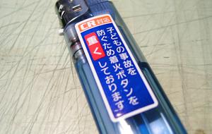 新しい使い捨てライター