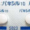 抗うつ剤パキシル。妊娠中に服用すると新生児に影響
