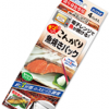 紙パックでチンして焼き魚