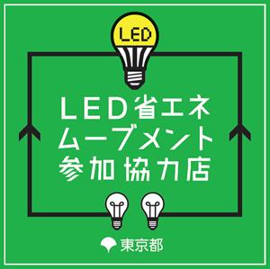 led省エネムーブメント参加協力店ロゴ