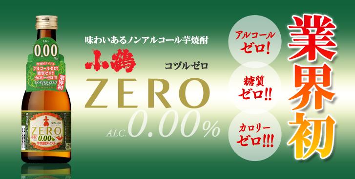 ノンアルコール芋焼酎小鶴ゼロ
