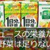 各社の野菜ジュース