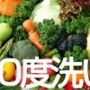 しなびた野菜が蘇る、50度洗いの正しい洗い方!