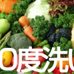 しなびた野菜が蘇る、50度洗いの正しい洗い方