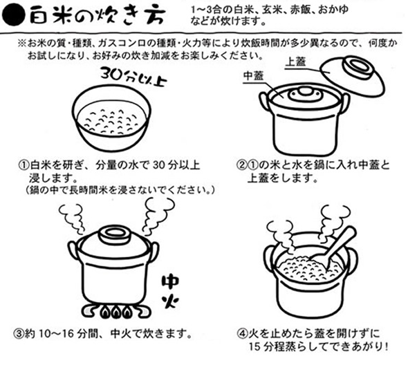 土鍋のおいしいご飯の炊き方