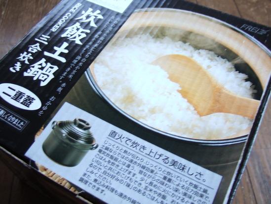 1995円の土鍋①