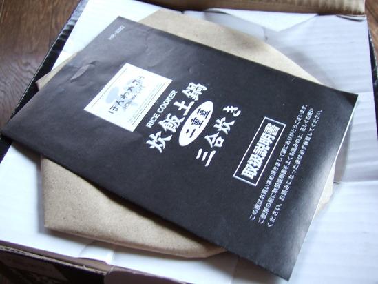 1995円の土鍋②