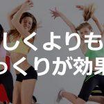 激しい運動よりも、ゆっくり運動した方が脂肪は燃焼する