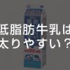 低脂肪牛乳は子どもを太りやすくする。カロリー少ない牛乳なのになぜ?