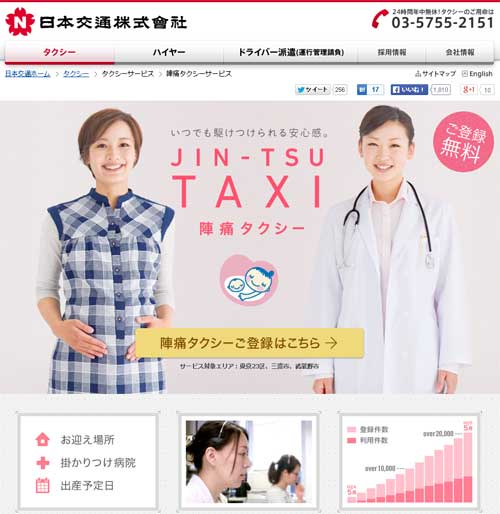 JIN-TSU TAXI 陣痛タクシー