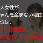女性が赤ちゃんを産めない理由(日本)、年々増える「産まない選択」(海外)