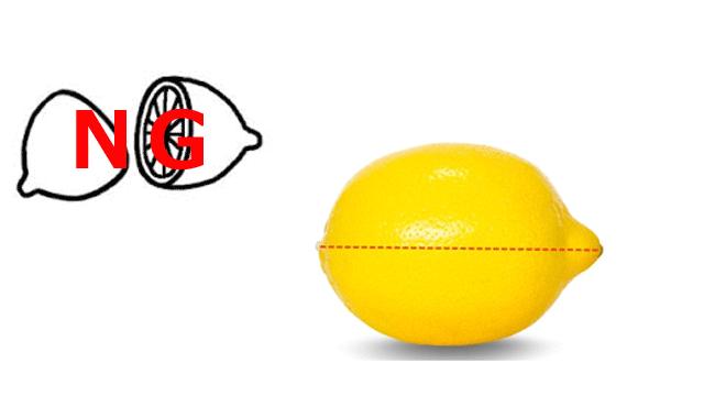 横カットレモンはNG