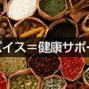 スパイス(コショウ、七味)が与える4つの健康効果!冷え性や食欲不振に効果大