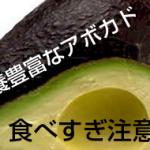 世界一栄養のある果物「アボカド」の効能は数知れず。だけど食べすぎはNG