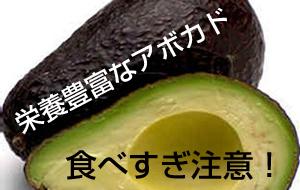 世界一栄養のある果物「アボカド」の効能は数知れず。だけど食べすぎはNGという記事