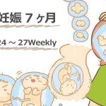 妊娠7ヶ月。眠るときはシムスの体位