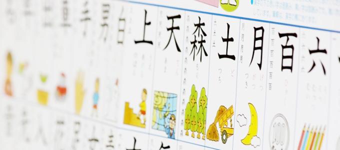 名付けは漢字や画数が大事