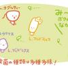 乳酸菌の種類
