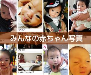 みんなの赤ちゃん写真