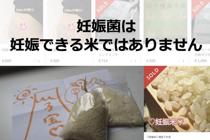 妊娠菌は妊娠できる米ではありません