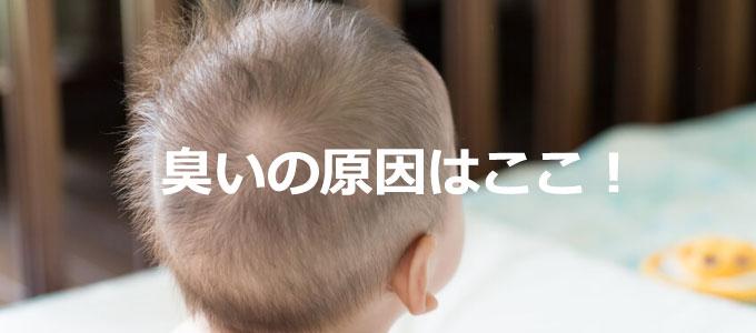 赤ちゃんの匂いの原因は頭