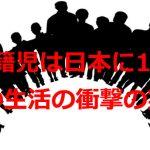 無戸籍児は日本に1万人。戸籍がない日常生活の実態