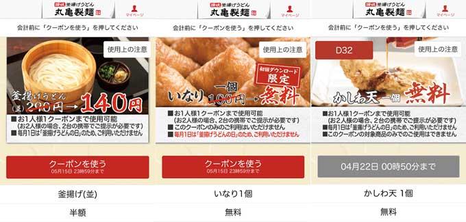 丸亀製麺のアプリでクーポンゲット