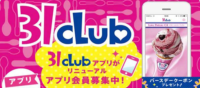 31クラブアプリ