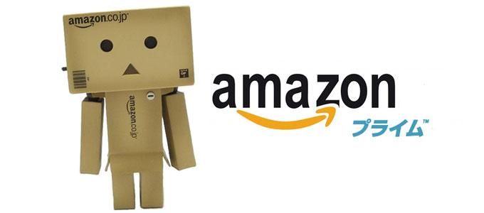 Amazonプライム会員は超お得
