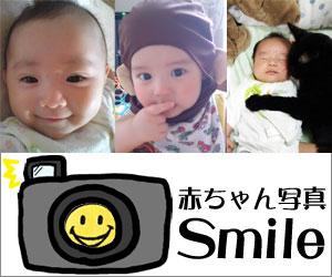 赤ちゃん写真スマイル