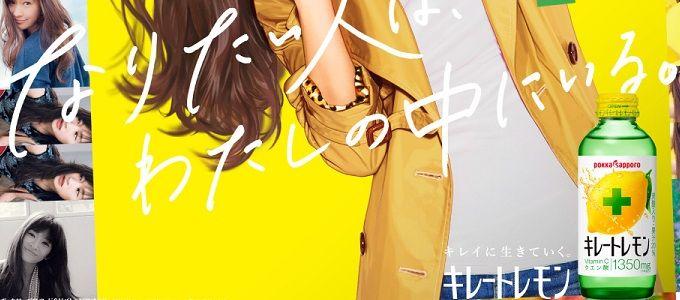 キレートレモンの篠原涼子