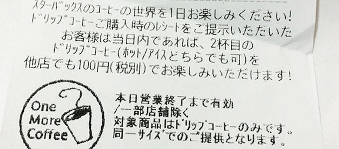 スターバックス:二杯目100円