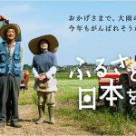 ふるさと納税で日本を元気にする